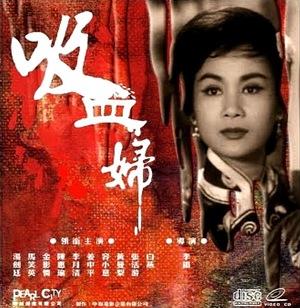 Фільм «Xi xue fu» (1962)