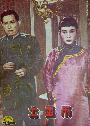 Фільм «Da lei yu» (1954)