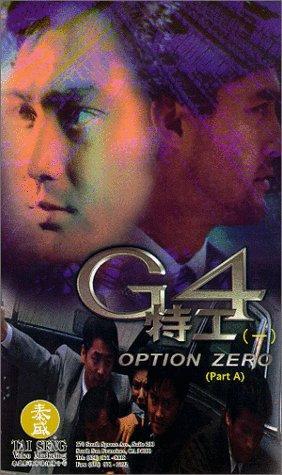 Фильм «Спецкоманда G4» (1997)