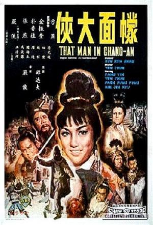 Фільм «Тот человек из Чанг-Ан» (1967)