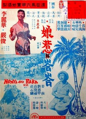 Фільм «Niang Re yu Ke Ke» (1956)