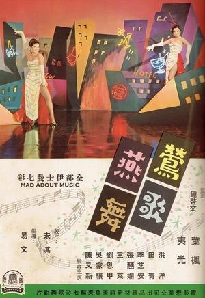 Фільм «Ying ge yan wu» (1963)
