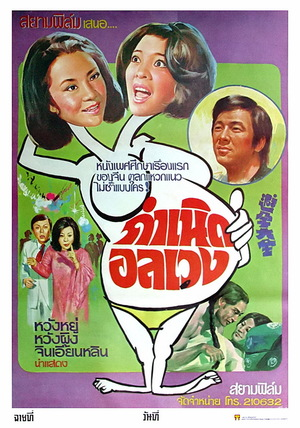 Фільм «Bei yun da quan» (1975)