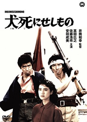 Фильм «Inujini sesi mono» (1986)