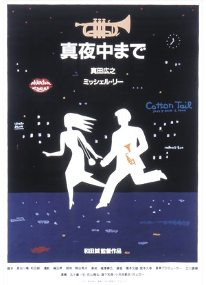 Фильм «Около полуночи» (1999)