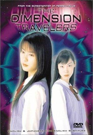 Фильм «Путешественники по измерениям» (1999)