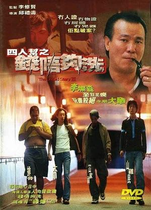 Фільм «14 дней до самоубийства» (1999)