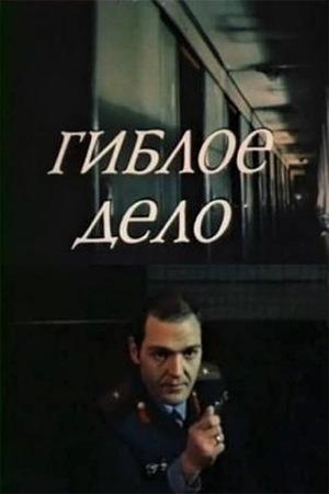 Фільм «Гиблое дело» (1981)
