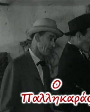 Фільм «O pallikaras» (1961)