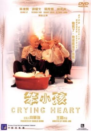 Фільм «Ban siu haai» (1999)