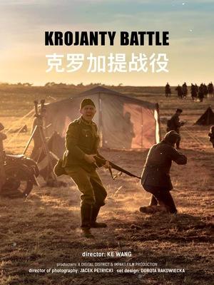 Фільм «Krojanty Charge» (2016)