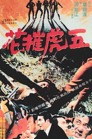 Фільм «За преступления надо платить» (1972)