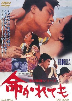 Фильм «Yoru No Kayo: Inochi Karetomo» (1968)