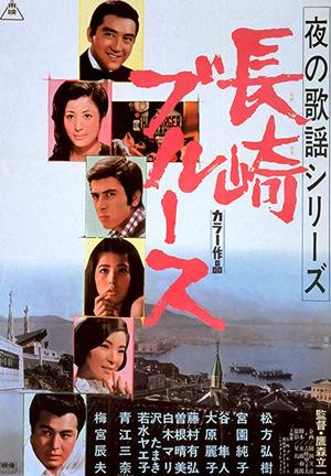 Фильм «Yoru no kayo: Nagasaki buruusu» (1968)