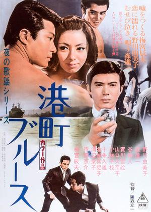 Фильм «Yoru No Kayo: Minato Machi Buruusu» (1969)