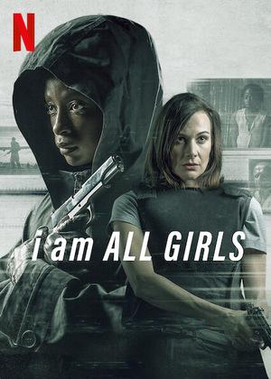 Фильм «Я — это все девочки» (2021)