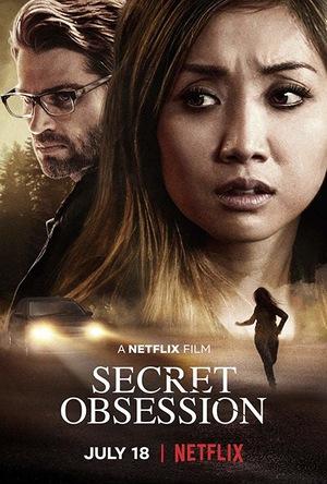 Фільм «Таємна одержимість» (2019)