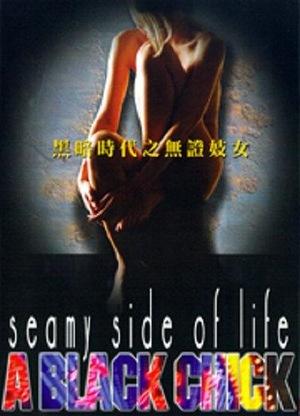 Фільм «Hei an shi dai: Wu zheng ji nv» (2001)
