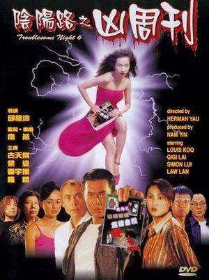 Фільм «Ночь проблем 6» (1999)