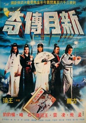 Фільм «Xin yue chuan qi» (1980)