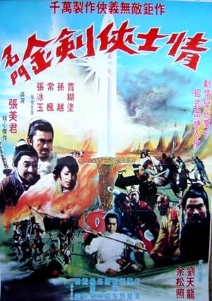 Фільм «Wu shi meng» (1969)