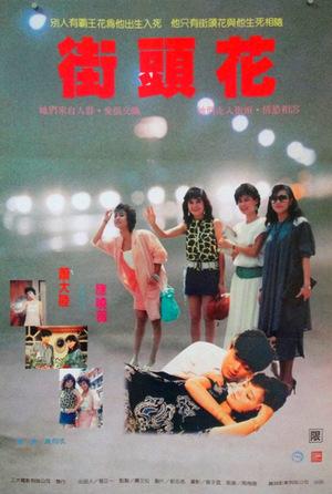 Фільм «Jie tou hua» (1986)