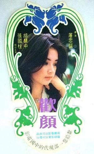 Фільм «Huan yan» (1979)