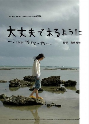 Фільм «Daijôbu de aruyô ni: Cocco owaranai tabi» (2008)