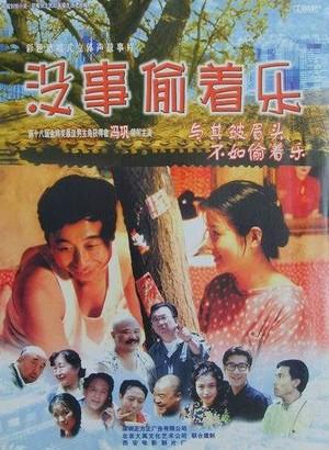 Фильм «Meishi touzhe le» (2000)