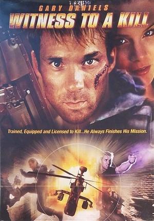 Фільм «Миссия «Алмаз»» (2001)