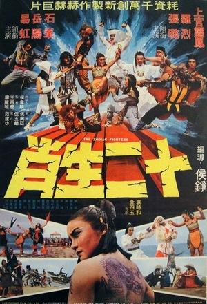 Фільм «Shi er sheng nan» (1978)