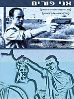 Фильм «Я – пурим» (2001)