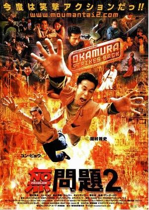 Фільм «Никаких проблем 2» (2002)