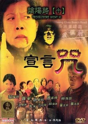 Фільм «Ночь проблем 10» (2001)