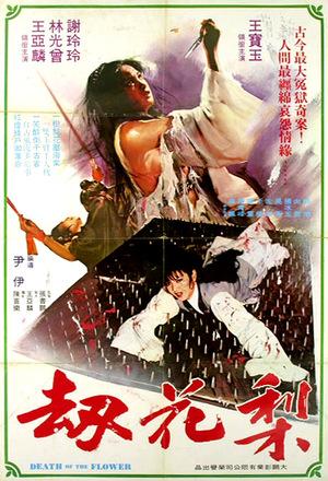 Фільм «Li hua jie» (1980)