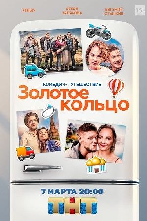 Фільм «Золотое кольцо» (2019)