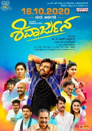 Фільм «Shivarjuna» (2020)