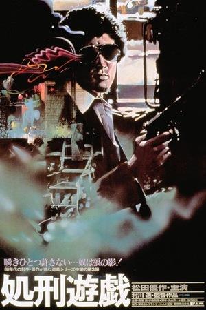 Фильм «Игра в палача» (1979)