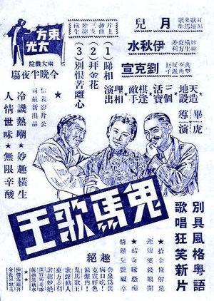 Фільм «Gui ma ge wang gang jiu nan» (1947)