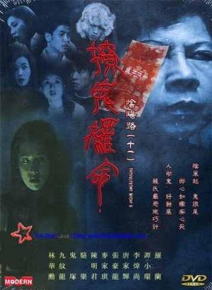 Фільм «Ночь проблем 11» (2001)
