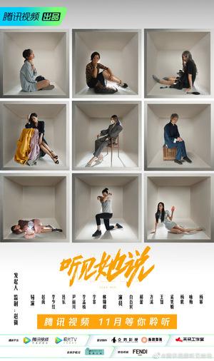 Сериал «Ting jian ta shuo» (2020)