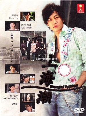 Серіал «Shanhai taifun» (2008 – ...)