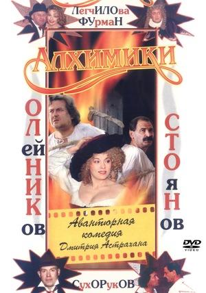 Фільм «Алхимики» (2000)