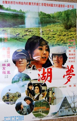 Фільм «Meng hu» (1975)
