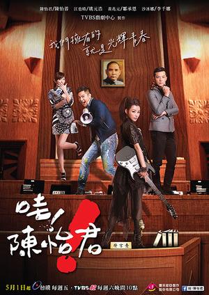 Серіал «Youth Power» (2015)
