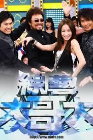 Серіал «Zong Yi Da Ge Da» (2002 – ...)