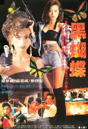 Фільм «Hei hu die» (1990)