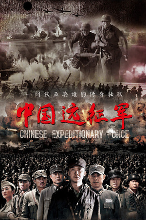 Серіал «Chinese Expeditionary Force» (2011 – ...)