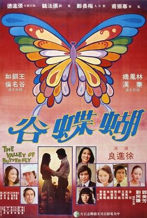 Фільм «Hu die gu» (1976)