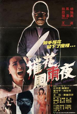 Фільм «Jing hun feng yu ye» (1982)